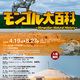 The 22nd Special Exhibition: Mongolian Natural Historyの画像