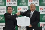 Nagoya University Enters into an Industry-Academia Partnership Agreement with MUFG Bankの画像